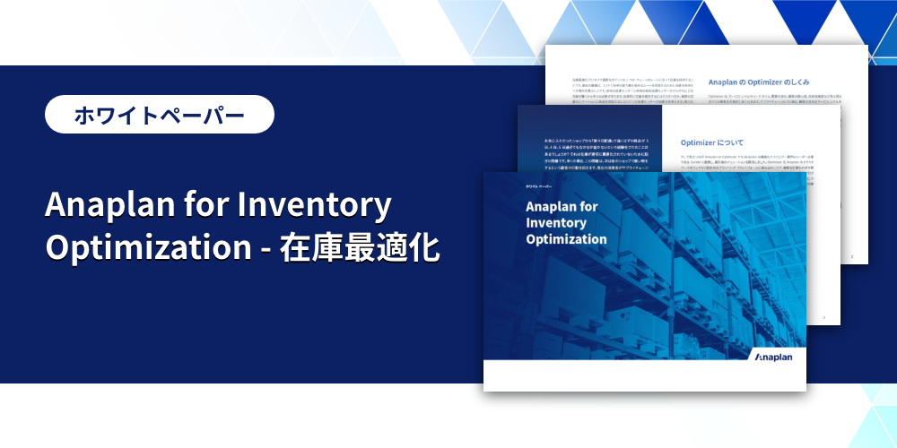 Anaplan for Inventory Optimization - 在庫最適化