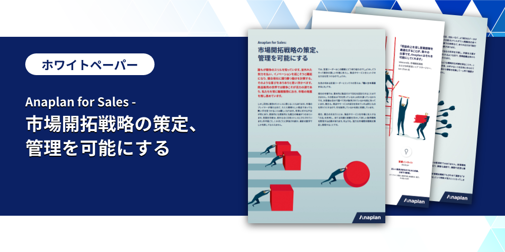 Anaplan for Sales - 市場開拓戦略の策定、管理を可能にする