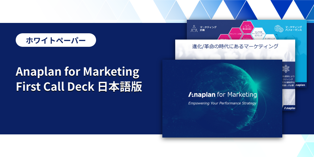 Anaplan for Marketing First Call Deck 日本語版