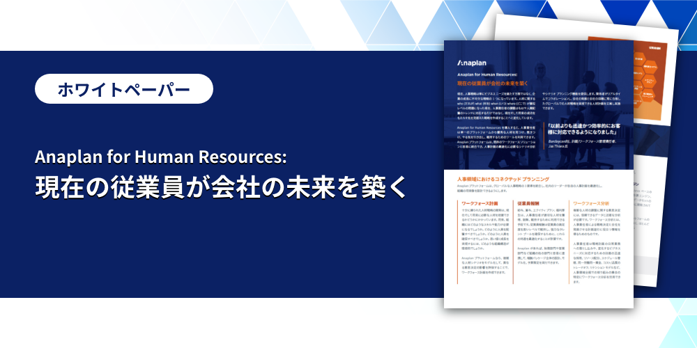 Anaplan for Human Resources:現在の従業員が会社の未来を築く