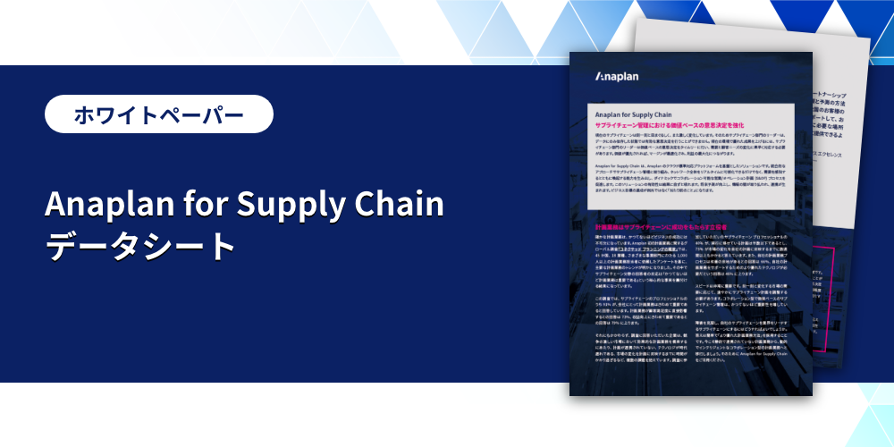Anaplan for Supply Chain データシート