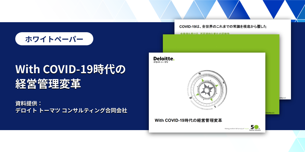 With COVID-19時代の経営管理変革