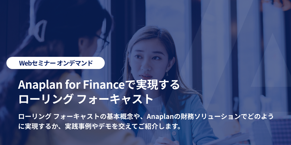 Anaplan for Financeで実現する ローリング フォーキャスト