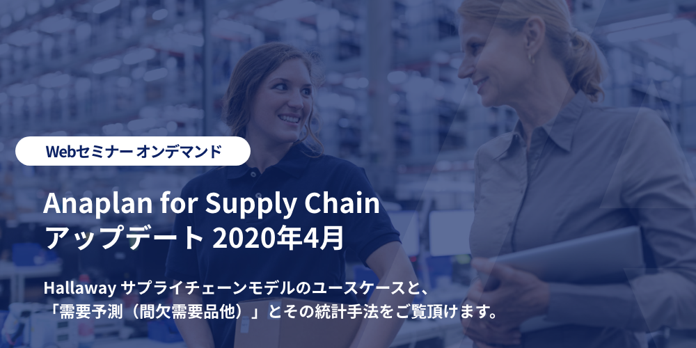 「Anaplan for Supply Chain アップデート(2020年4月)」