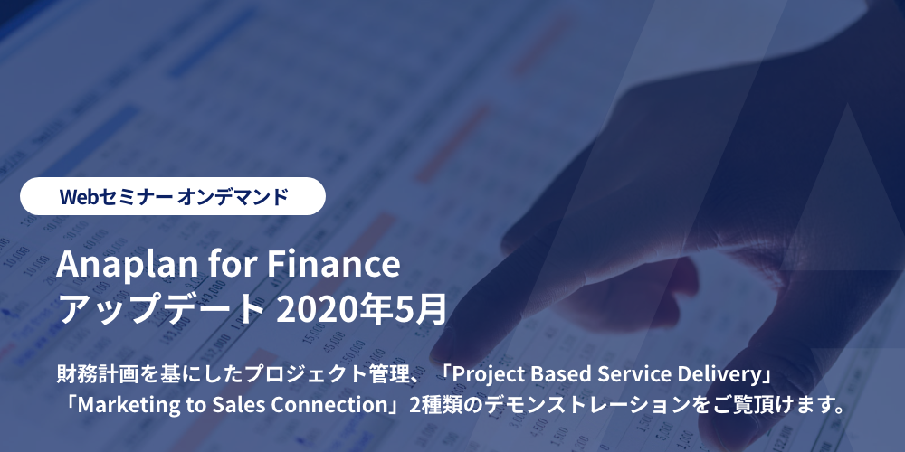 「Anaplan for Finance アップデート(2020年5月)」