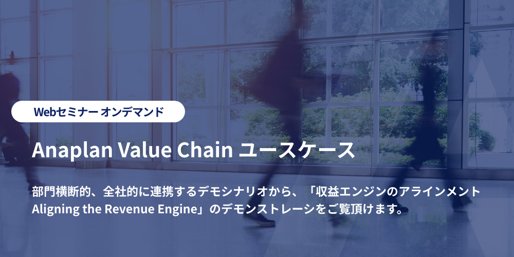 「Anaplan Value Chain ユースケース」